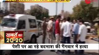 Khabar 20-20: Goon killed by members of other gang near Rohini court