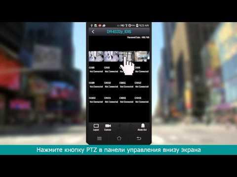 IDIS Mobile— Управление PTZ и Push уведомления
