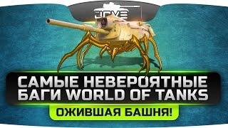 Самые Невероятные Баги World Of Tanks #8. Ожившая Башня!