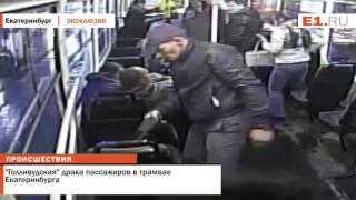 Смотреть онлайн Жестокое нападение на пассажиров трамвая