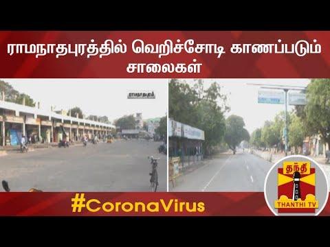 ராமநாதபுரத்தில் வெறிச்சோடி காணப்படும் சாலைகள் | Janata Curfew | Ramanathapuram