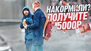 Накорми бездомного и получи 5000р / Мгновенная карма / Социальный эксперимент / Негодяй тв