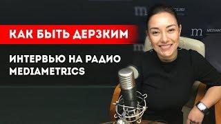 Как быть дерзким. Интервью на радио Mediametrics || Лариса Парфентьева