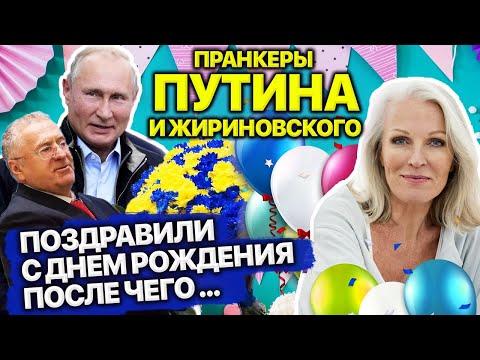 Поздравление с днём рождения голосом В.В.путина и В.В.Жириновского Светлану Борисовну из Волгограда
