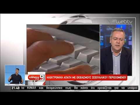 Ηλεκτρονική απάτη με εκβιασμούς σεξουαλικού περιεχομένου | 19/06/2019 | ΕΡΤ
