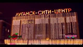 Lugansk city-Мой родной...