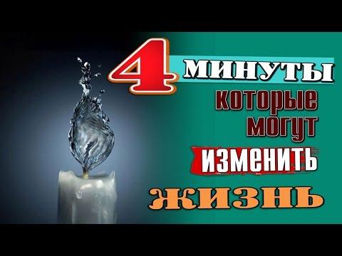 4 МИНУТЫ, КОТОРЫЕ МОГУТ ИЗМЕНИТЬ ВАШУ ЖИЗНЬ!