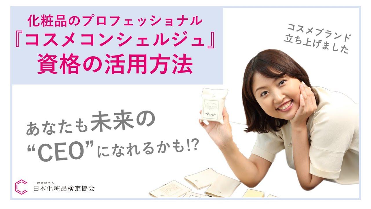 【公式】日本化粧品検定 ~合格者のお声や資格者の活動フィールド~ #キャリアアップ #資格