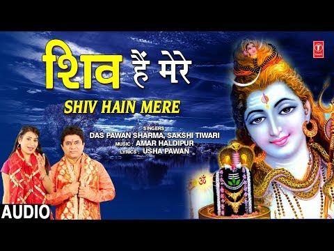 शिव है मेरे मन मंदिर में