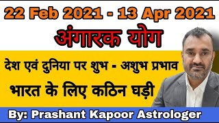 22nd Feb 2021 – 13th April 2021 Angarak Yog – Bad and Good effects on the country and the world