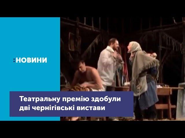 Дві чернігівські вистави отримали Національну театральну премію