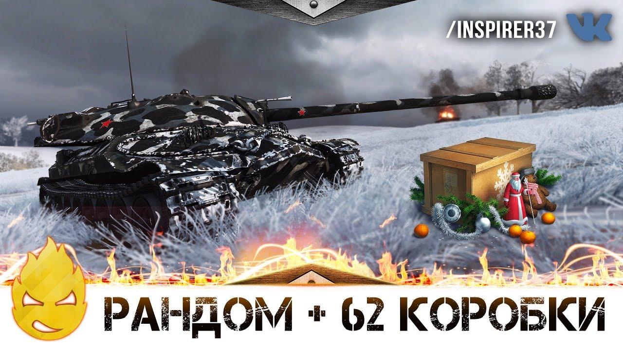Катаем рандом + четыре стиля с 62 коробок! [Запись стрима] - 18.12.18