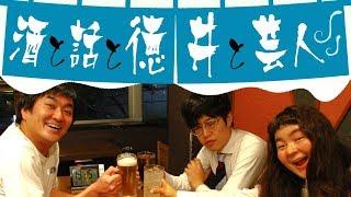 【ラジオ風】M-1、霜降りのネタ中、川瀬大絶叫悲鳴!「酒と話と徳井と芸人 #54」