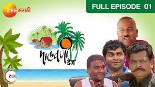 Malvani Days - मालवणी डे | Full Ep- 1 | येवो कोकण आपलोच असा| Bhau Kadam, Vaibhav Mangle| Zee Marathi