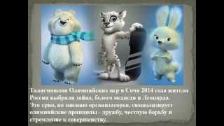 Презентация Все об Олимпийских играх