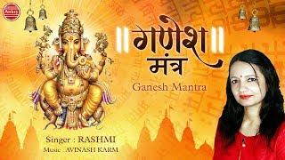 गणेशजी का ये मंत्र, बदल देगा आपकी किस्मत ! Rashmi ! Ganesh Mantra ||Ambey Bhakti