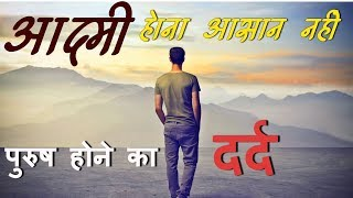 BEST EMOTIONAL HEART TOUCHING QUOTES LINES SHAYARI INSPIRATIONAL VIDEO IN HINDI BY MANN KI AWAAZ
