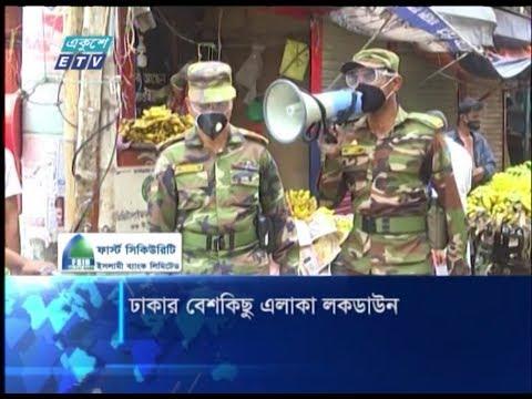 ঢাকায় প্রবেশ-বের হওয়ায় নিধেষাজ্ঞা থাকলেও পুরোপুরি বাস্তবায়ন সম্ভব হচ্ছে না | ETV News
