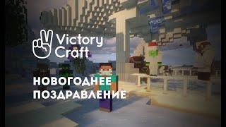 Поздравление с Новым годом от команды VictoryCraft