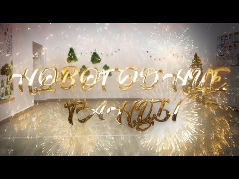Новогодние Танцы ДТК ФилиппОК