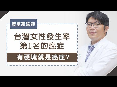 乳房嘛愛顧》乳癌不一定摸得到腫塊?生理期後檢查就好?_ 黃至豪醫師