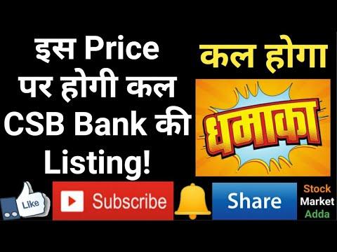 इस Price पर होगी कल CSB Bank की Listing! 😱