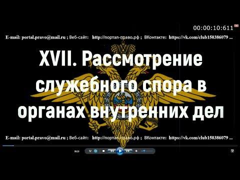 Служебный спор в полиции. Приказ МВД РФ N 50. Вопрос юристу в СПБ.