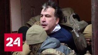 Выдворенный Саакашвили готовит план по возвращению на Украину - Россия 24