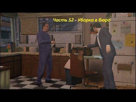 GTA 5 прохождение На PC - Часть 52 - Уборка в бюро