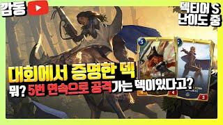더욱 강해진 미포 퀸 정찰덱