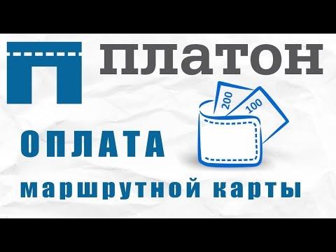 ПЛАТОН система - оплата маршрутной карты