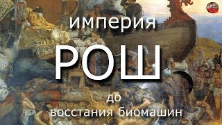 25.Империя Рош до восстания биомашин☀️Тартария.инфо