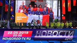 22.05.2019 Новости дня 20:00