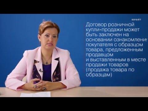 4.2. Розничная купля продажа и права потребителя