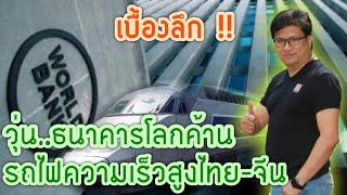 1146 เบื้องลึก !! วุ่น..ธนาคารโลกค้านรถไฟความเร็วสูงไทย-จีน