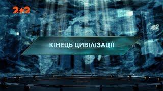 Кінець цивілізації - Загублений світ. 2 сезон 47 випуск