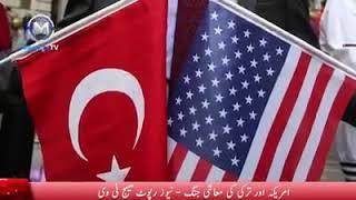 NEWS - USA Vs Turkey WAR - Tayyip Erdogan Strong reply to donald trump امریکہ اور ترکے آمنے سامنے آ