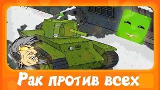 """Мультфильм """"Рак против всех"""" с AntiNoob от Gerand [World of Tanks]"""