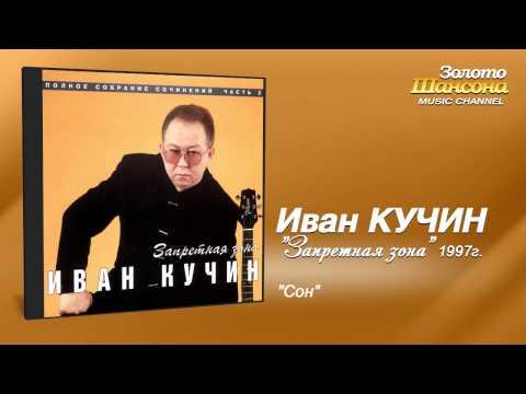 Иван Кучин - Сон (Audio)