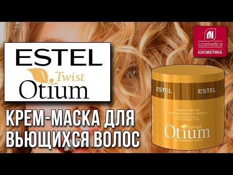 Estel Otium Twist. Крем-маска для вьющихся волос. Обзор косметики для волос