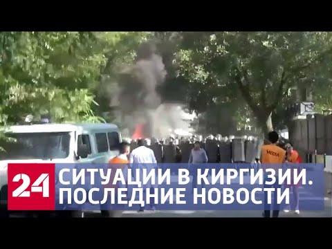 Попытка перевopoта или наведение порядка: последние новости из Киргизии - Россия 24 видео