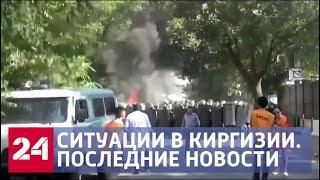 Попытка перевopoта или наведение порядка: последние новости из Киргизии - Россия 24