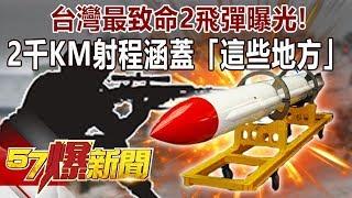 台灣最致命2飛彈曝光! 2千KM射程涵蓋「這些地方」-馬西屏 徐俊相《57爆新聞》精選篇 網路獨播版