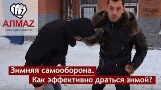Самооборона ЗИМОЙ. Секреты драки на льду! [Клуб Алмаз]
