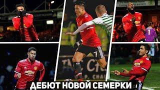 Йовил 0:4 Манчестер Юнайтед | Дебют новой семерки!!!