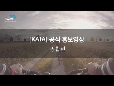 2020 KAIA 공식 홍보영상(국문) 썸네일