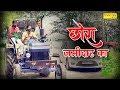 Chhora Jamidar Ka | Rajan Guray & Taniya | Passi Kesri ,Surmukh Bichpadi | Latest Haryanvi Song 2018