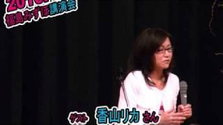 福島みずほ講演会/香山リカさんメッセージ
