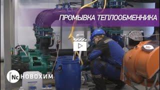 Жидкость [N]-Faza 5 л. для очистки теплообменных систем от компании Мир Очистителей - видео
