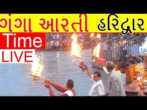 Ganga Aarti at Har-Ki-Pauri (Haridwar) - Live Timing Today
